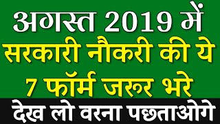 Latest Govt Jobs 2019 | Sarkari Naukri 2019 | Rojgar Samachar | Government Jobs in August 2019