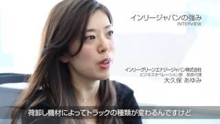 インリー・グリーンエナジージャパン株式会社 会社紹介動画