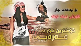 خوشترين ستران عربي  سترانا تيك توكي اجمل اغنيه عربي #اغاني