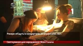 webкамера   Камера Установлена  День Рождения Жени Галича   04 05 2017
