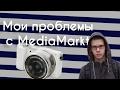 Мои проблемы с MediaMarkt ★ Geekture