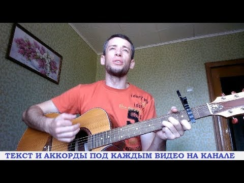Армейские песни - Осеннею порою, текст песни, аккорды