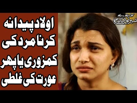 Koi Dekhe Na Dekhe Shabbir To Dekhe Ga - 11 January 2018 - Express News