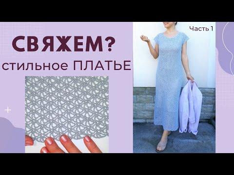 Платье крючком вязание схема
