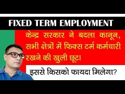 Fixed Term Employment Kya hai? सरकार ने सभी क्षेत्रों में रखने की दी छूट, जाने किसका फायदा