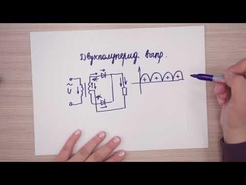 Физика 5: Выпрямители переменного тока  Физика 5: Ауыспалы тоқ түзеткіштері