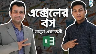 Tips from The Pro of Microsoft Excel - Mamun Academy
