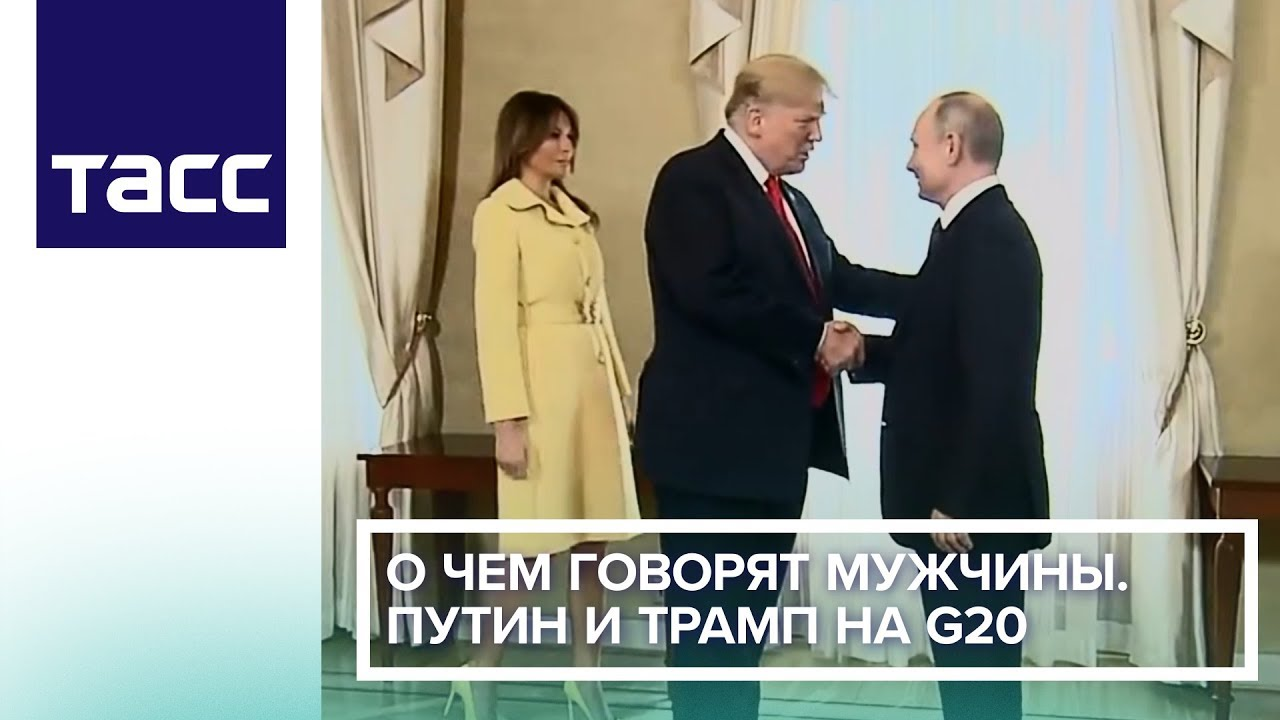 О чем говорят мужчины. Путин и Трамп на G20