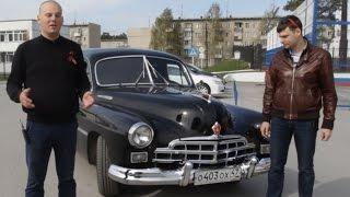Послевоенный бизнес-класс. ЗИМ ГАЗ-12