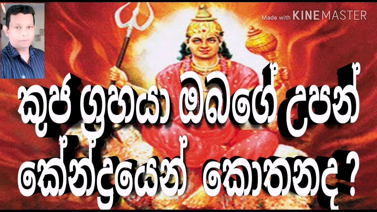 Download #Horoscope in Srilanka #Mars #අඟහරු ඔබේ කේන්දරයේ ?