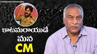 pawan kalyan will become the cm of ap in 2019   tammareddy about chandrababu naidu and ys jagan
