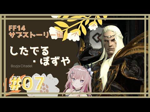 【 #FF14 /Mana 】シタデル・ボズヤ開放!【サブストーリー編#07/ネムリコ】