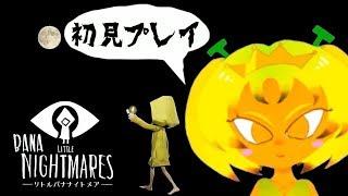 [LIVE] 【定期配信】リトルバナナイトメア初見プレイ🍌