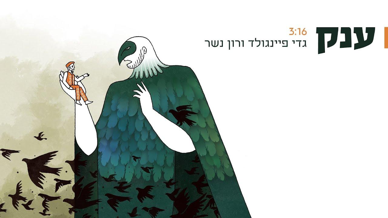 גדי פיינגולד & רון נשר • ענק (הקליפ הרשמי)