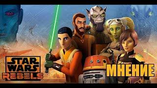 Мнение на Сериал Звездные Войны Повстанцы