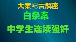 Download 【大案纪实錄解密 解謎】白条案【大案要案纪实录 大案要案紀實錄 刑偵案解密】