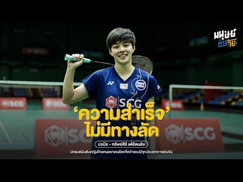 เปิดใจ ปอป้อ ทรัพย์สิรี แต้รัตนชัย นักกีฬาแบดมินตันทีมชาติไทยคนแรกของโลกที่คว้าแชมป์มาแล้วทุกประเภท