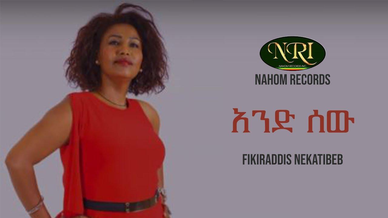 Download Fikiraddis Nekatibeb - And Sew - ፍቅርአዲስ - ነቃጥበብ - አንድ ሰው Ethiopian Music