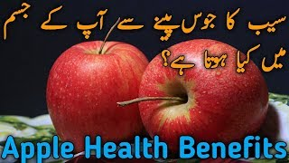 Amazing Health Benefits of apple  | New Research On Apple | Apple Juice by amazing food