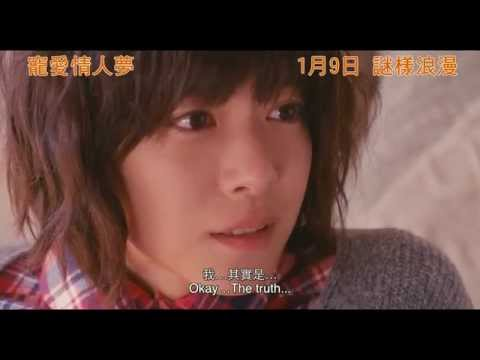 Girl in the Sunny Place 寵愛情人夢 (2013) - Japan Official Trailer HD 1080 (HK Neo Reviews) Film