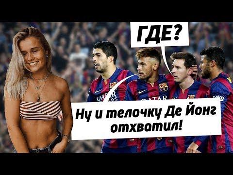 БАРСЕЛОНА - Как выглядят жены и девушки футболистов