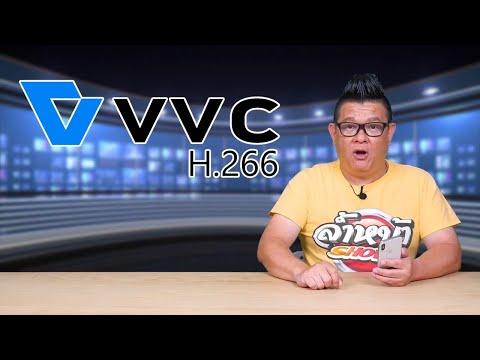 H.266/VVC ตัวเข้ารหัสแห่งยุควิดีโอ 8K บีบอัดวิดีโอดีกว่า H.265/HEVC เป็นเท่าตัว!!