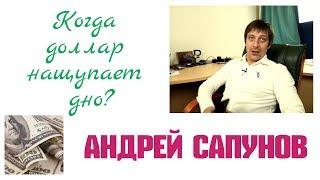 Андрей Сапунов - Когда доллар нащупает дно?