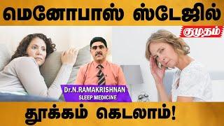 DR N.RAMAKRISHNAN Sleep Medicine