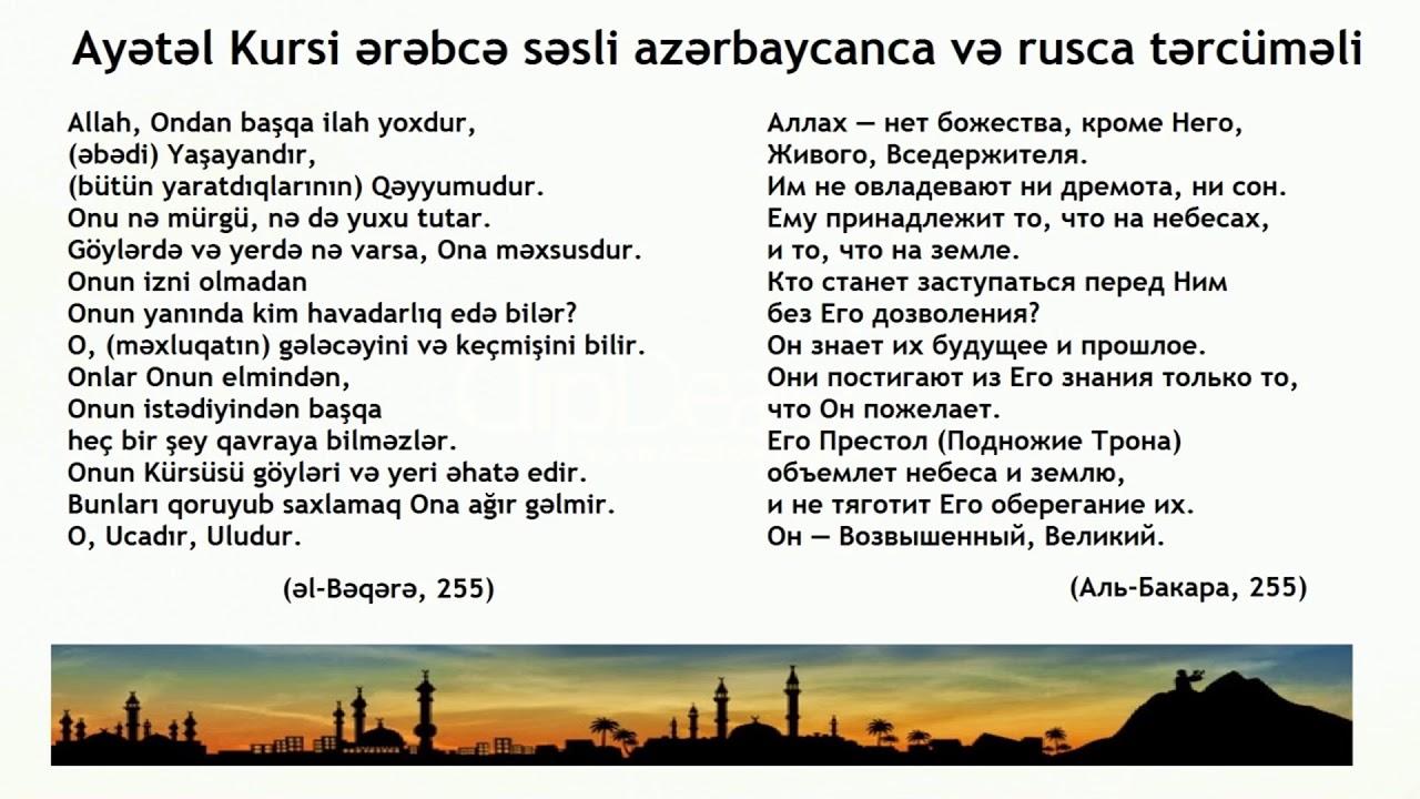 Ayətəl Kursi ərəbcə Səsli Azərbaycanca Və Rusca Yazili Youtube