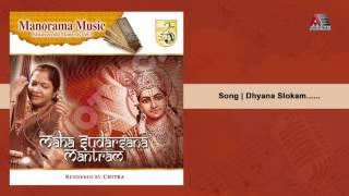 Dhyana slokam | Maha Sudarsana Mantram