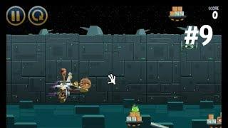 ЭНГРИ БЕРДЗ Звездные войны игра 9, Angry Birds Star Wars part 9