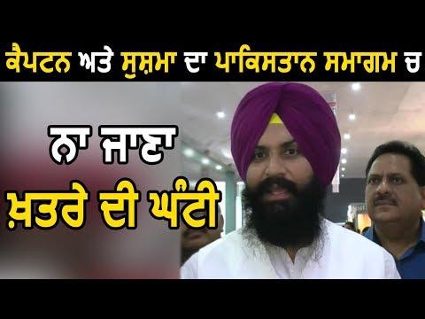 Simarjit Singh Bains ने Captain Amrinder Singh और Sushma Swaraj पर साधे निशाने