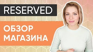 RESERVED: Обзор Магазина 2018 ????