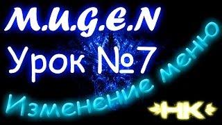 m.U.G.E.N. - Урок 7 - Изменение меню - HankokUGDS