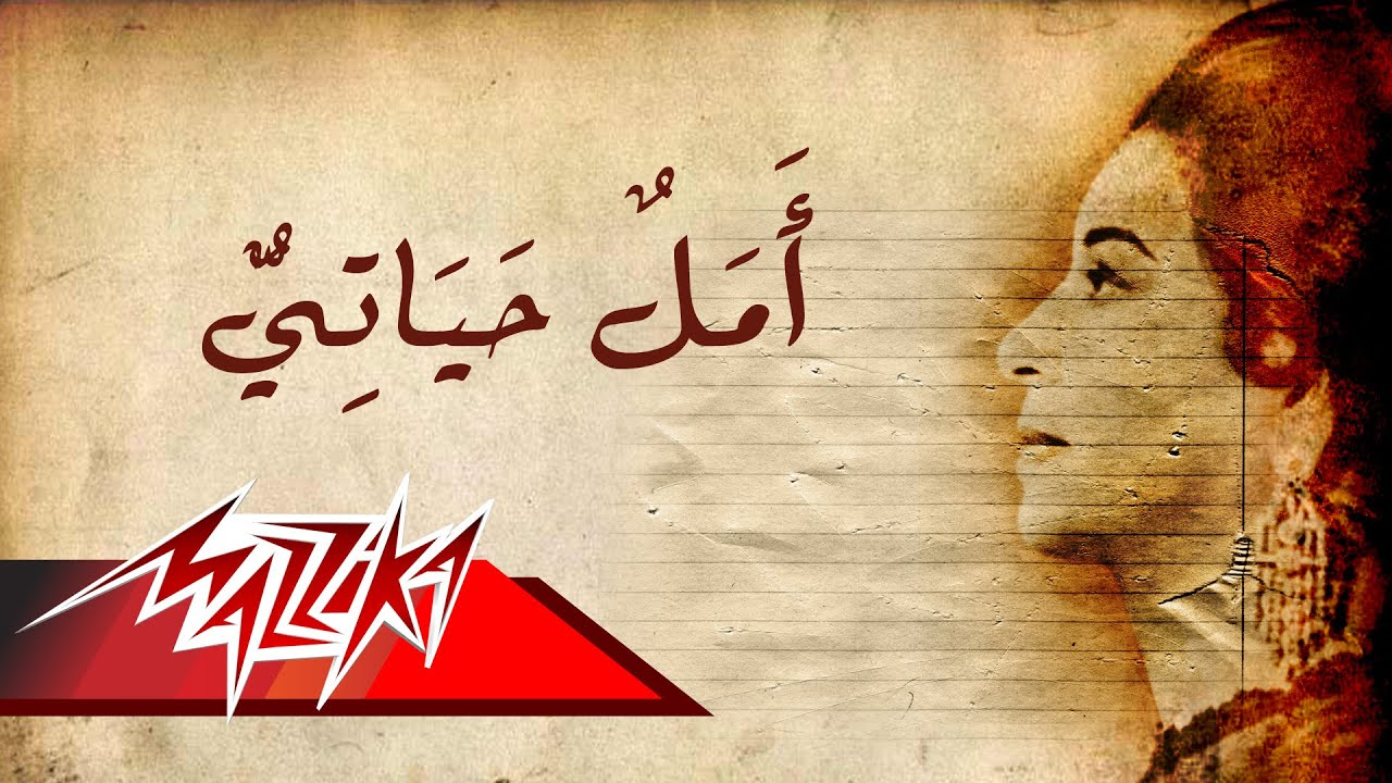 6a04c32c8 Amal Hayaty - Umm Kulthum امل حياتى - ام كلثوم - YouTube