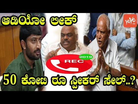 Audio Leak  Part 2- Karnataka CM Releases Audio Tape Against BSY | YOYO Kannada News