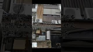 【愛知県】二川寮にいってきたぞ【フケ専】