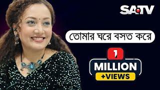 Tomar ghore bash kore kara | Nishita Boruya | Live Musical Program | Gohiner Gaan | Bangla Folk Song