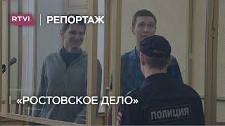 «Ростовское дело»: два года в СИЗО, пытки и шесть с половиной лет строгого режима за пикет