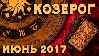 КОЗЕРОГ - Финансы, Любовь, Здоровье. Таро-Прогноз на июнь 2017