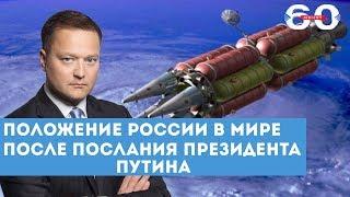 Положение России в мире после послания президента Путина
