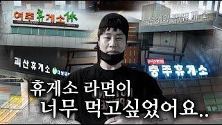 경북 김천에서 집에 가는길 휴게소에서 라면이 먹고 싶었…
