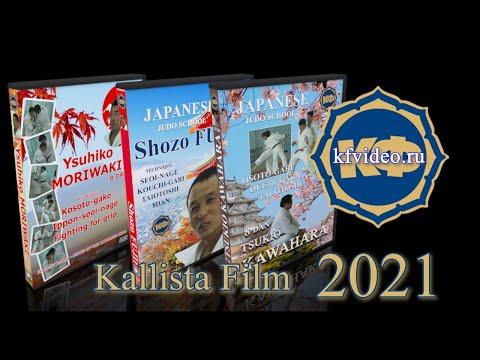 Films d'entraînement sur le sambo et le judo  Achetez le film et téléchargez le sur votre ordin