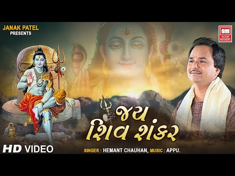 Jay Shiv Shankar I Gujarati Shiv Bhajan By Hemant Chauhan