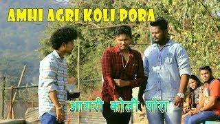 Amhi Agri Koli pora | agri koli comedy | Vinayak Mali |