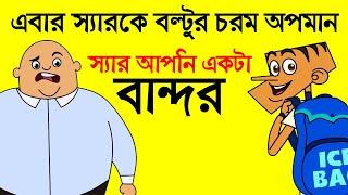 Bangla Funny Cartoon Jokes   Boltu Funny Video 2020   Boltu Funny Jokes   Part #410   FunnY Tv