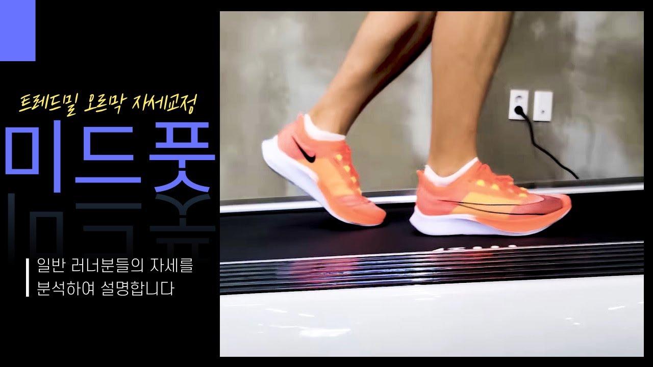 트레드밀 업힐 자세교정 (ft. 포즈, 낙하, 당기기, 미드풋, 러닝, 달리기)