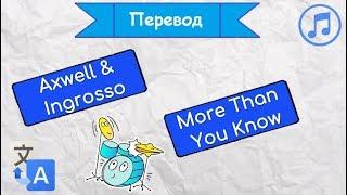 Скачать Перевод песни Axwell Ingrosso More Than You Know на русский язык