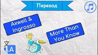 Перевод песни Axwell & Ingrosso — More Than You Know на русский язык