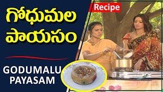 గోధుమల పాయసం తయారీ విధానం | How to Make Godhumai Payasam | Cooking With Udaya Bhanu | TVNXT Telugu
